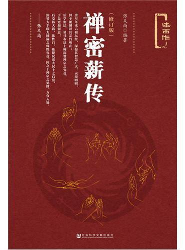 禅密薪传(修订版)