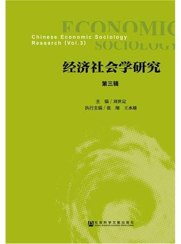 经济社会学研究 第三辑