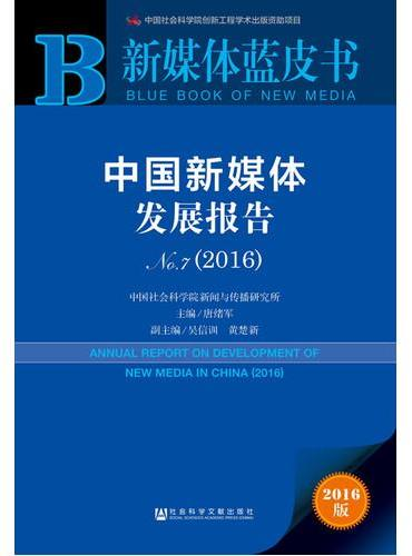 新媒体蓝皮书:中国新媒体发展报告No.7(2016)