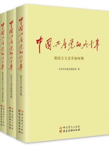中国共产党的九十年(上中下)
