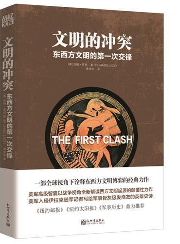 文明的冲突:东西方文明的第一次交锋(人文经典书系)