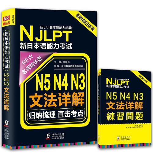 NJLPT新日本语能力考试N5N4N3文法详解 日语N5N4N3考试用书 语法书籍(赠N5N4N3文法详解练习问题手册) 振宇锐智