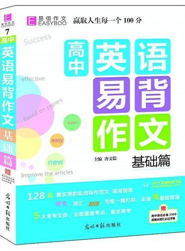 高中英语易背作文基础篇(GS16)