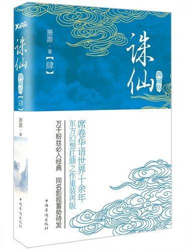 诛仙.4(典藏版)