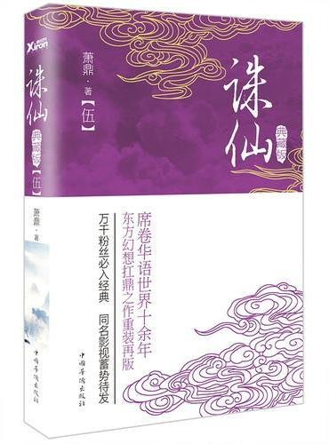 诛仙.5(典藏版)