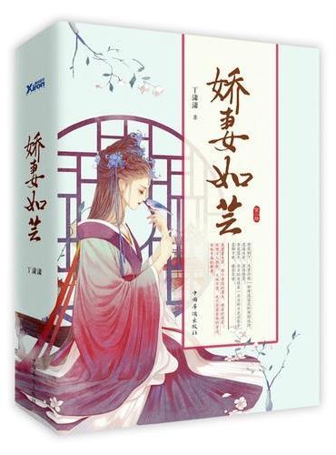 娇妻如芸(全2册)