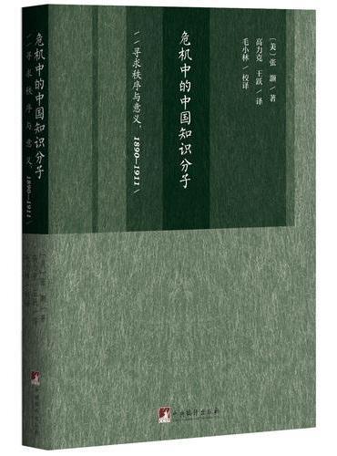 危机中的中国知识分子:寻求秩序与意义1890-1911