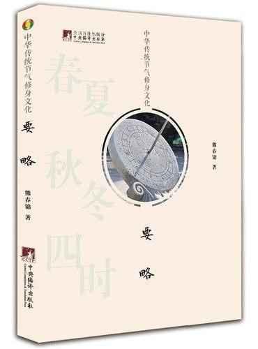 中华传统节气修身文化要略