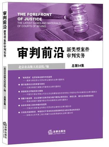 审判前沿:新类型案件审判实务(总第54集)