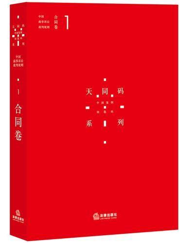 中国商事诉讼裁判规则(1):合同卷