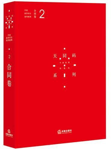 中国商事诉讼裁判规则(2):合同卷