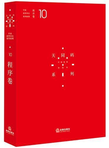中国商事诉讼裁判规则(10):程序卷