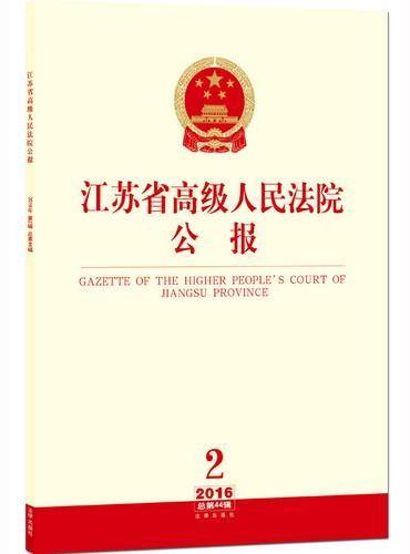 江苏省高级人民法院公报(2016年第2辑 总第44辑)