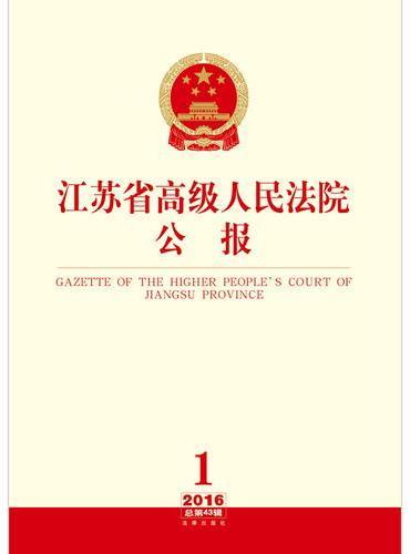 江苏省高级人民法院公报(2016年第1辑 总第43辑)