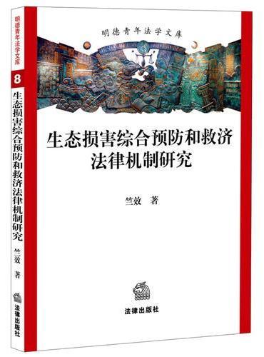 生态损害综合预防和救济法律机制研究