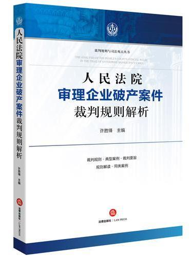 人民法院审理企业破产案件裁判规则解析