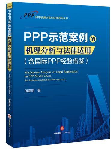 PPP示范案例的机理分析与法律适用(含国际PPP经验借鉴)