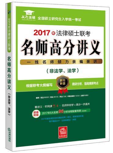2017年法律硕士联考:名师高分讲义(非法学、法学)