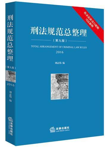 刑法规范总整理(第九版 )