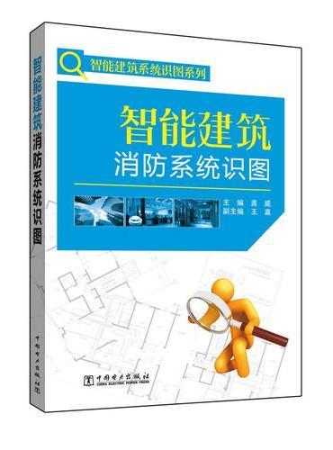 智能建筑消防系统识图