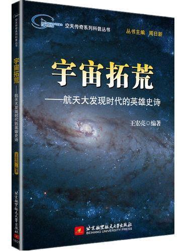 空天传奇系列科普丛书:宇宙拓荒——航天大发现时代的英雄史诗