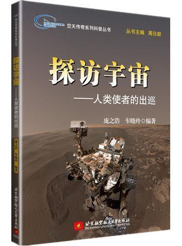 空天传奇系列科普丛书:探访宇宙——人类使者的出巡