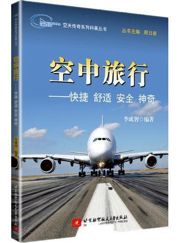 空天传奇系列科普丛书:空中旅行——快捷 舒适 安全 神奇