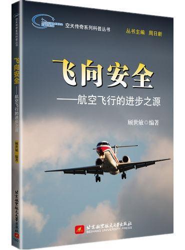 空天传奇系列科普丛书:飞向安全——航空飞行的进步之源