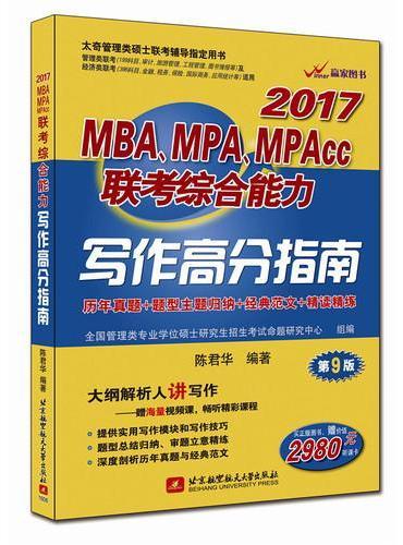 陈君华2017MBA、MPA、MPAcc联考综合能力写作高分指南