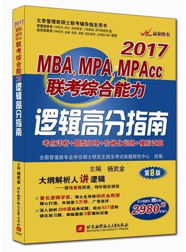杨武金2017MBA、MPA、MPAcc联考综合能力逻辑高分指南(第8版)