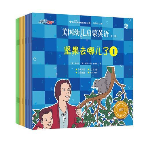 美国幼儿启蒙英语 第三辑(全十二册)