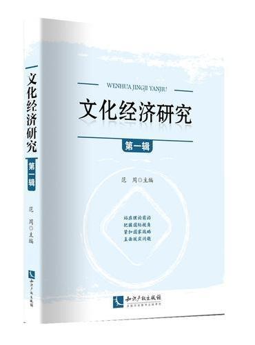 文化经济研究(第一辑)