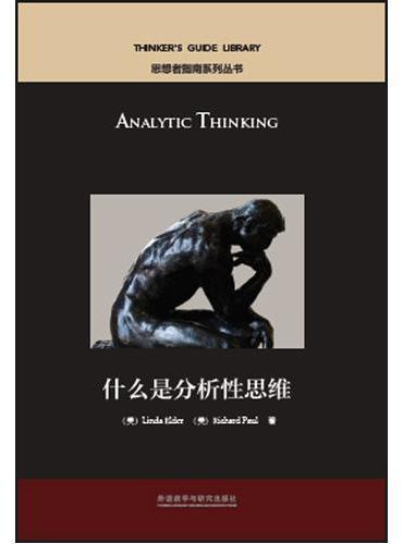 什么是分析性思维(新经典高等学校英语专业系列教材)
