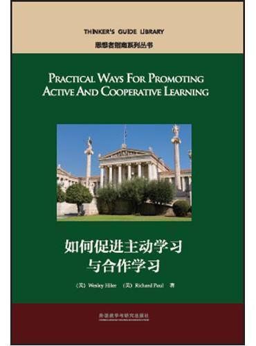 如何促进主动学习与合作学习(新经典高等学校英语专业系列教材)