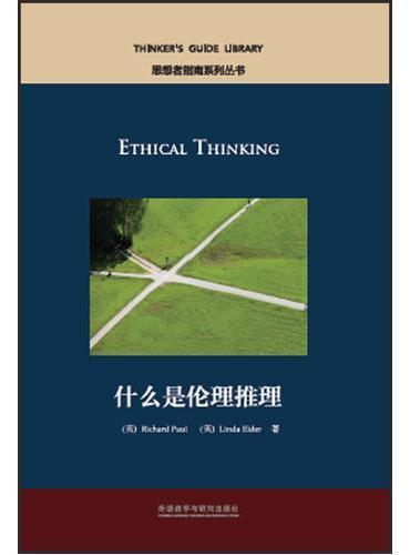思辨系列之伦理推理(新经典高等学校英语专业系列教材)