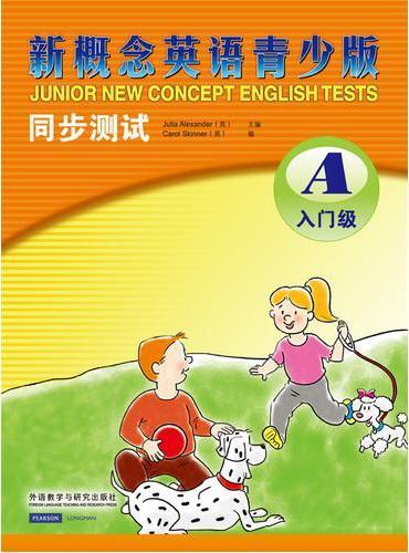 新概念英语青少版同步测试入门级A(配CD)