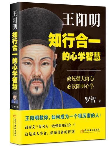 王阳明:知行合一的心学智慧