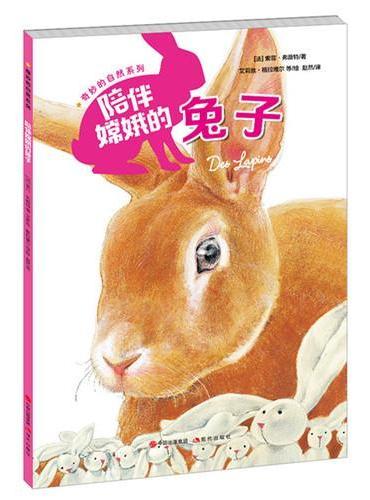 奇妙的自然系列:陪伴嫦娥的兔子