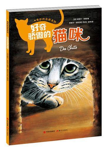 奇妙的自然系列:好奇骄傲的猫咪