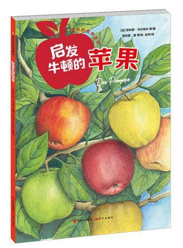 奇妙的自然系列:启发牛顿的苹果