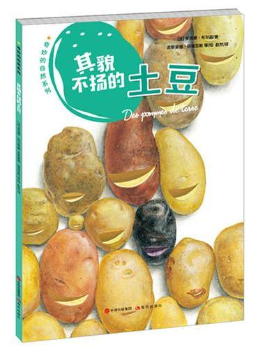 奇妙的自然系列:其貌不扬的土豆