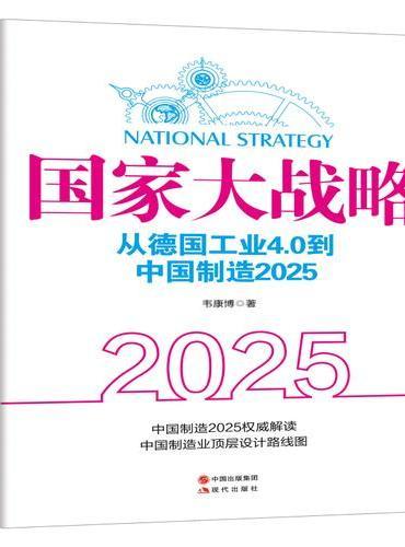 国家大战略 : 从德国工业4.0到中国制造2025