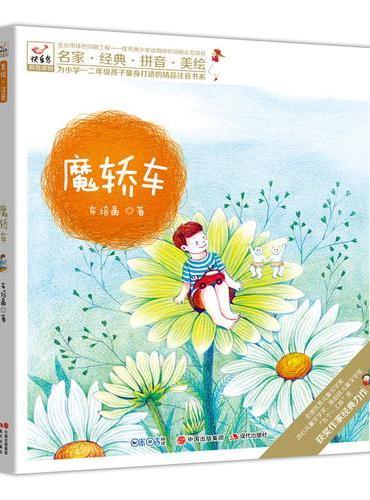 快乐鸟系列注音童话故事  魔轿车
