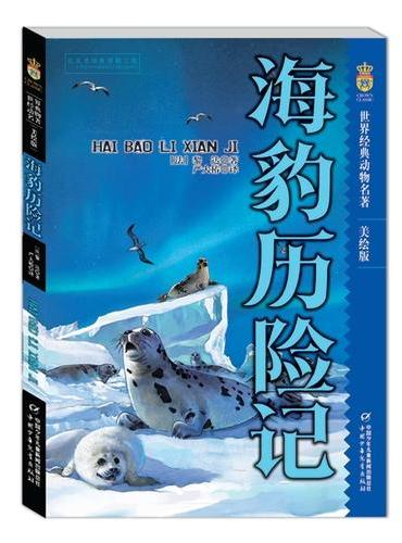 海豹历险记 美绘版 世界经典动物名著