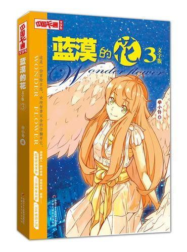 《中国卡通》文字书 蓝漠的花3