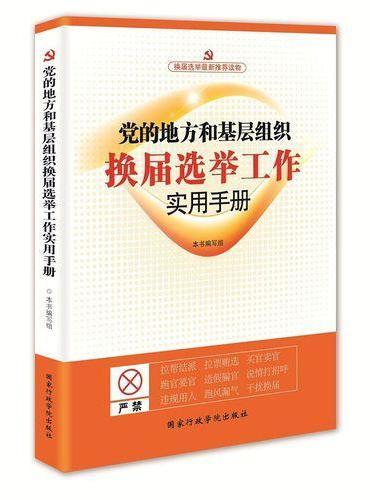 党的地方和基层组织换届选举工作实用手册(2016版)