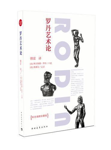 罗丹艺术论(彩色插图珍藏版)