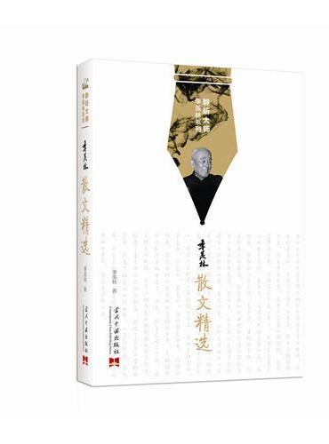 季羡林散文精选(2016版)