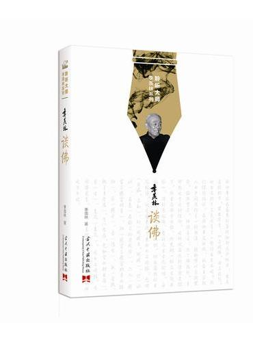 季羡林谈佛(2016版)