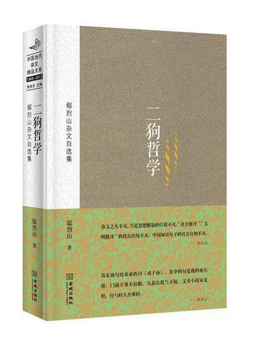 二狗哲学:鄢烈山杂文自选集